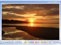 Фестиваль Седьмое небо. Онежское озеро